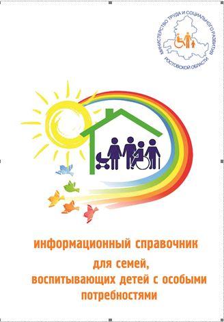 Информация – в помощь семьям детей с особыми потребностями