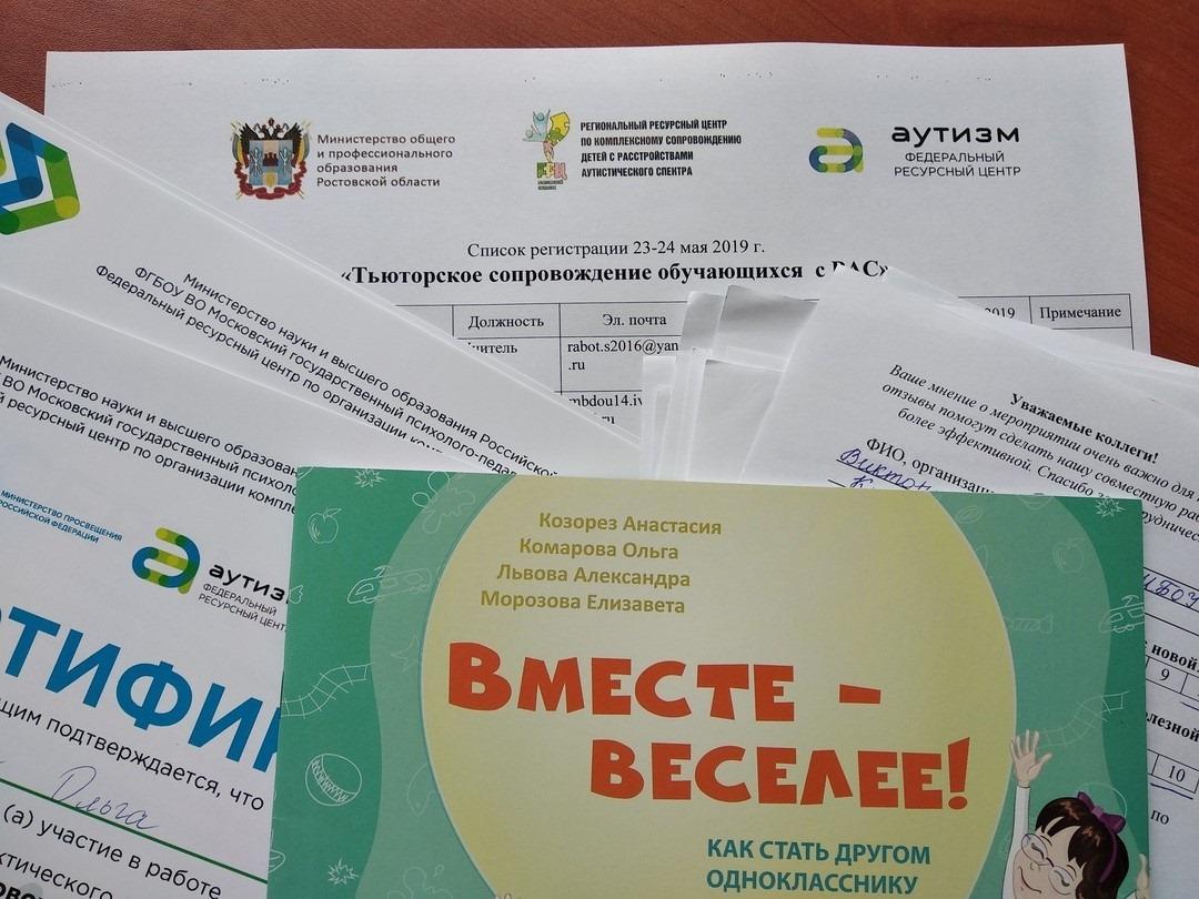 Обучение тьюторству специалистов Ростовской области