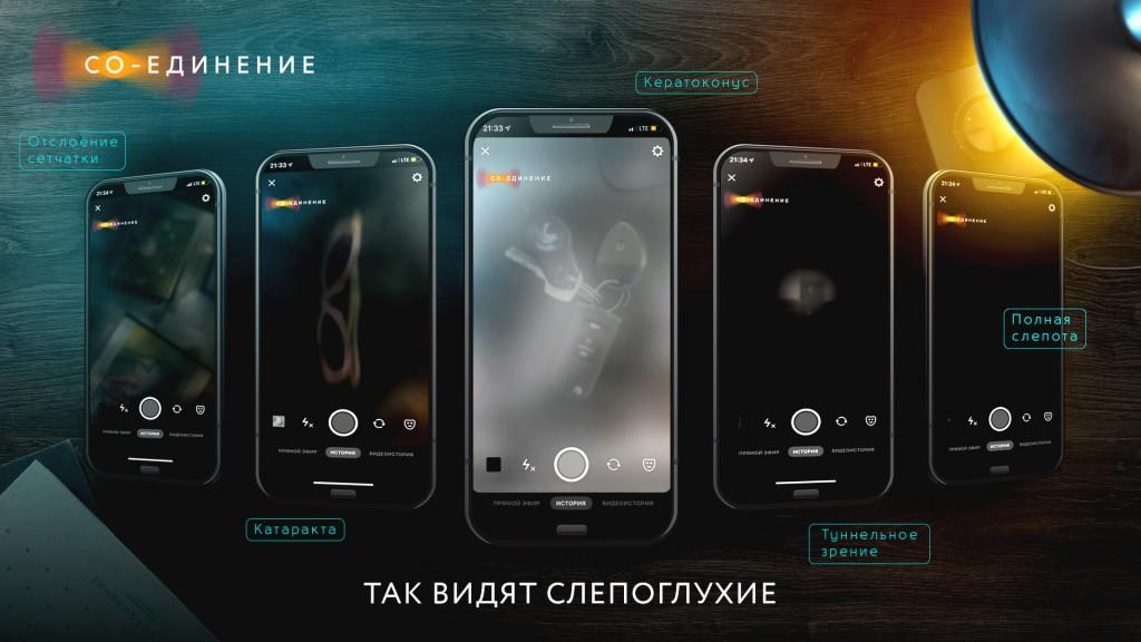 Онлайн-игра о жизни слепоглухих людей доступна в сети «ВКонтакте»
