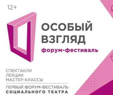 Форум-фестиваль социального и инклюзивного театра «Особый взгляд»