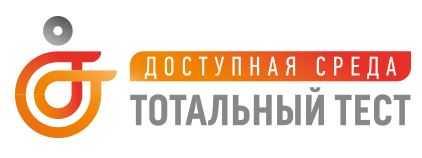 Всероссийское тестирование «Доступная среда»  пройдет в декабре