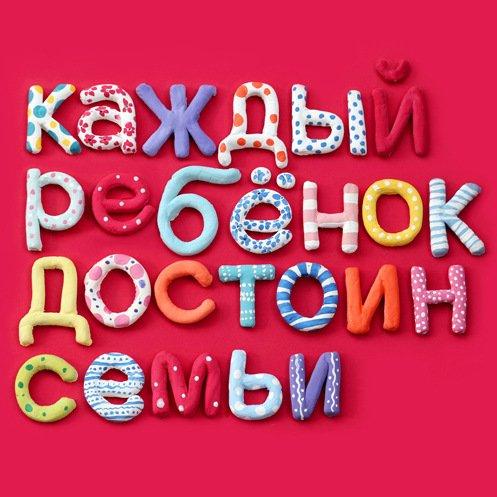 VIII Международный форум «Каждый ребенок достоин семьи»
