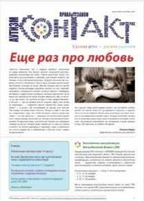 Вышел бюллетень от РОО помощи детям с РАС «Контакт»