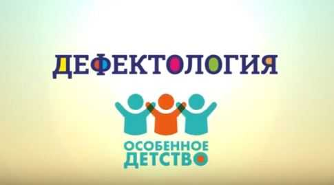 Видеопроект «ДЕФЕКТОЛОГиЯ» представляет первых героев