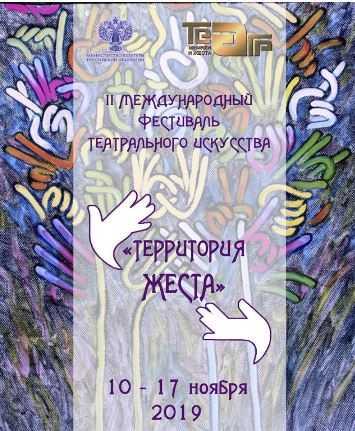 Фестиваль «Территория Жеста» в Москве