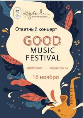 Вечер «Хорошей музыки» прошел в «Циферблате»