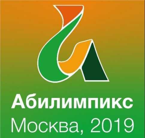 Сборная Ростовской области отправилась на национальный чемпионат «Абилимпикс»