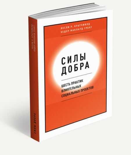 Издательство фонда «Нужна помощь» выпустило книгу о развитии НКО