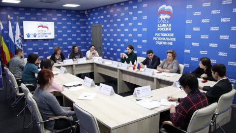 Заседание Общественного совета проекта «Особенное детство»