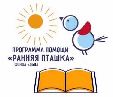 Ростовская организация «ОСОБЫЕ ДЕТИ» - в числе победителей конкурсного отбора программы «Ранняя пташка»