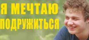 Премьера фильма на YouTube «Я мечтаю подружиться»