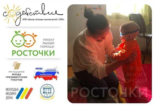 АНО «Центр «Содействие» открывает набор семей в проект Ранней помощи в формате домашнего визитирования «Росточки»