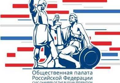 Открыт прием заявок на конкурс Общественной палаты РФ в области гражданской активности «Мой проект — моей стране!»