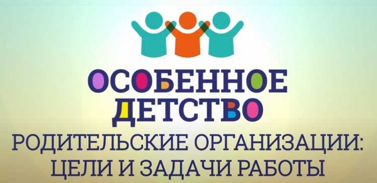 Родительские организации: цели и задачи работы