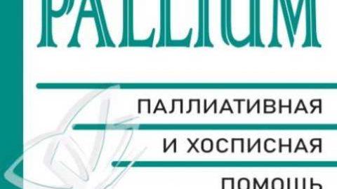 Новый номер журнала по паллиативной помощи