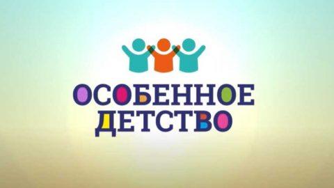Новое видео на YouTube-канале Особенное детство
