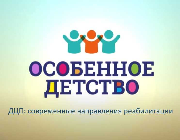 На YouTube-канале проекта Особенное детство – новый ролик