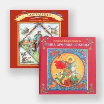«Путешествие в историю»: вышли книги об истории Москвы, адаптированные для детей с нарушениями зрения