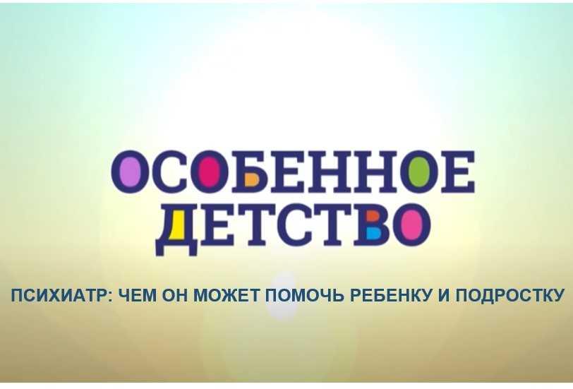 Видеоролики о психическом здоровье в детском и подростковом возрасте - на YouTube-канале проекта Особенное детство