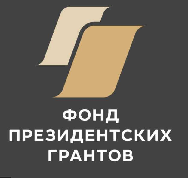 Начался прием заявок на второй конкурс президентских грантов 2021 года