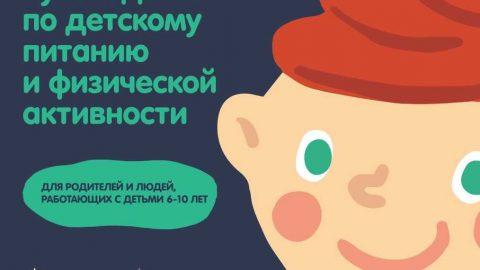 Всемирная организация здравоохранения при поддержке Министерства Здравоохранения РФ Минздрав России подготовила пособие для родителей и учителей
