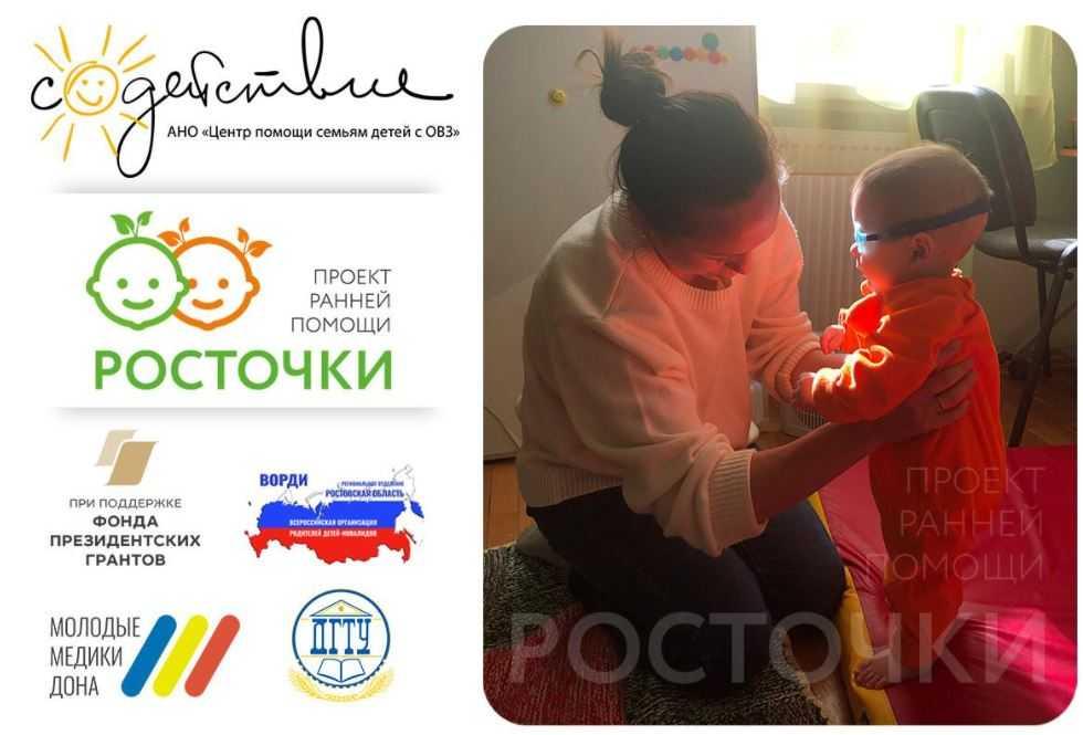 Круглый стол «Развитие служб ранней помощи для семей детей с ТМНР от 0 до 3 лет в Ростовской области»