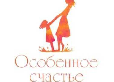 Семья из Волгодонска стала лауреатом Всероссийской Премии «Особенное счастье- 2021»